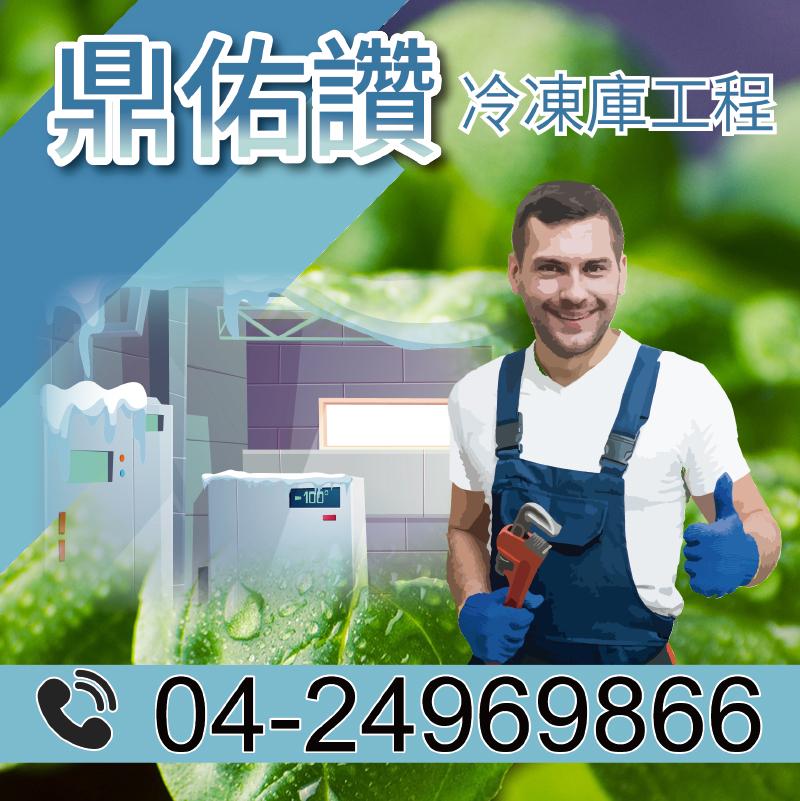 中古冷凍庫|冷凍庫的維護保養