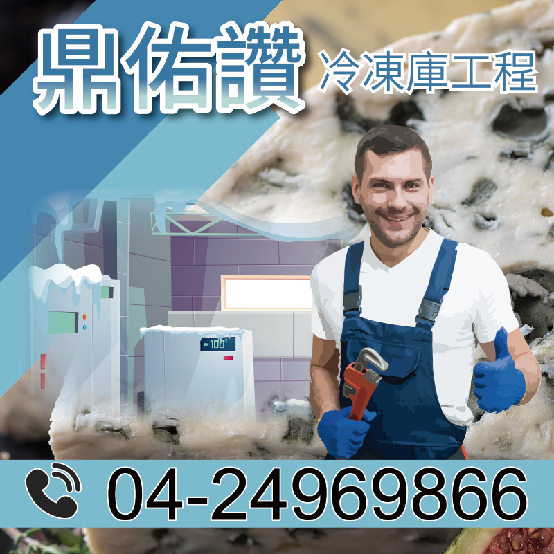傳統式冷凍庫|冷凍庫預防性技巧2