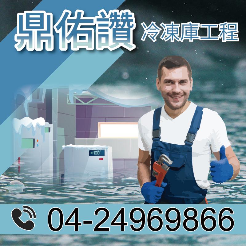 冷凍工程價格|冷凍庫維護2