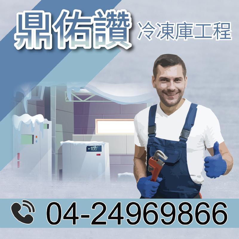 冷凍工程|冷凍庫日常保養