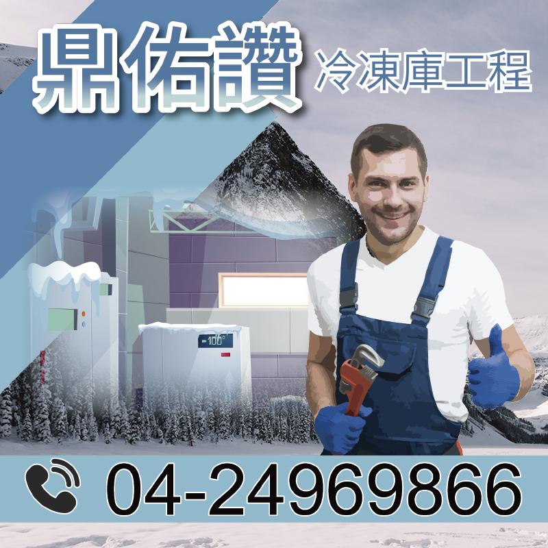 冷凍庫修理|冷凍庫必要維護2