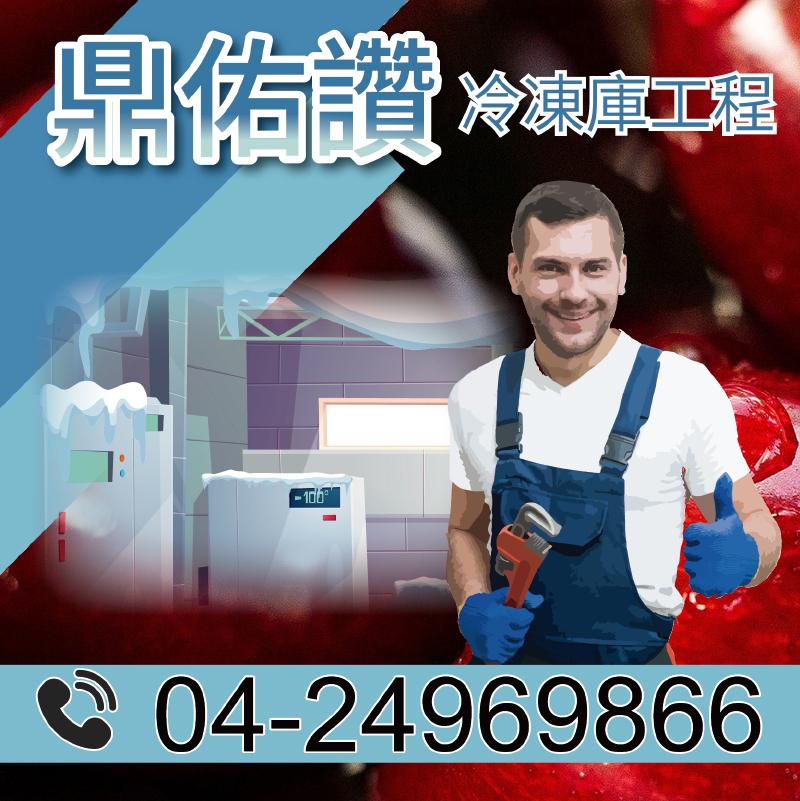 冷凍庫公司|冷凍庫預防性維護3