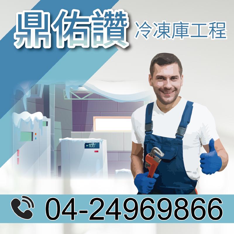 冷凍庫回收|冷凍庫必要維護