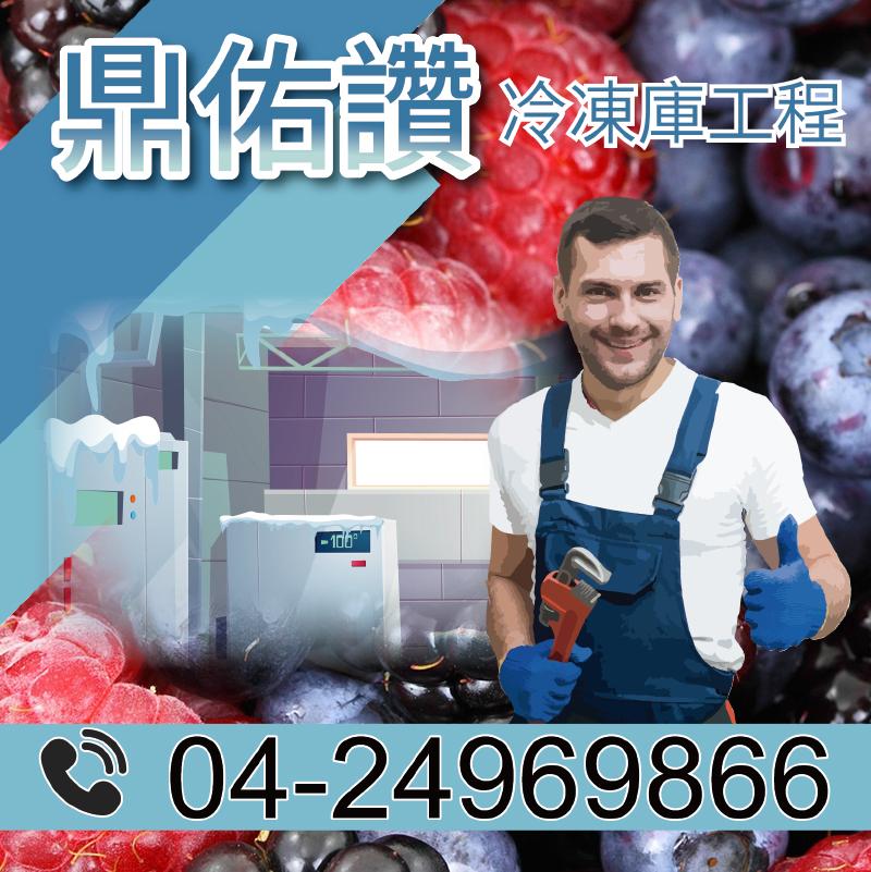 冷凍庫安裝|冷凍庫的常見維護問題