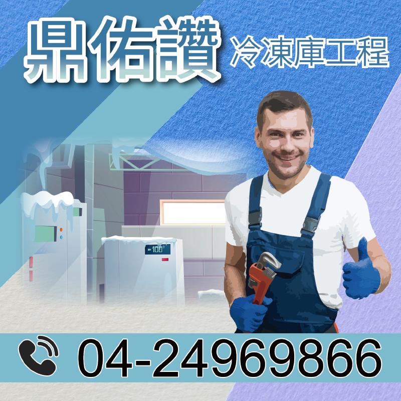 冷凍庫工程|冷凍庫的特點