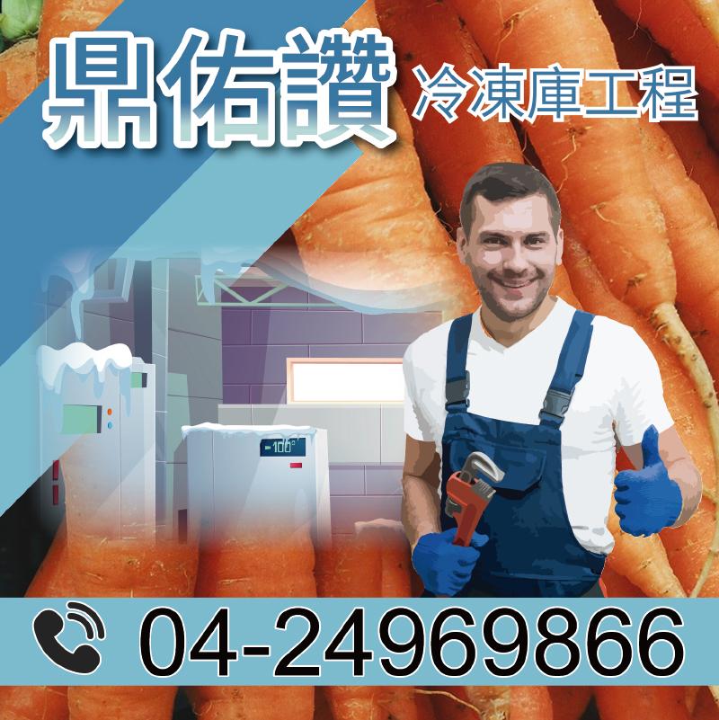 冷凍庫廠商|冷凍庫預防性技巧