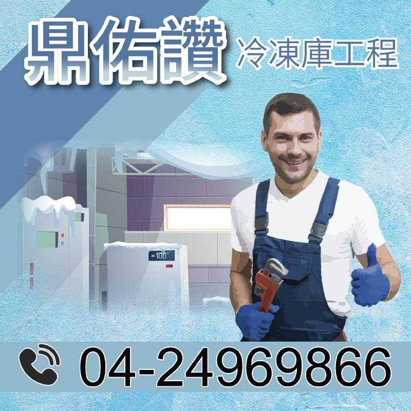 冷凍庫拆裝|冷凍庫必要維護3