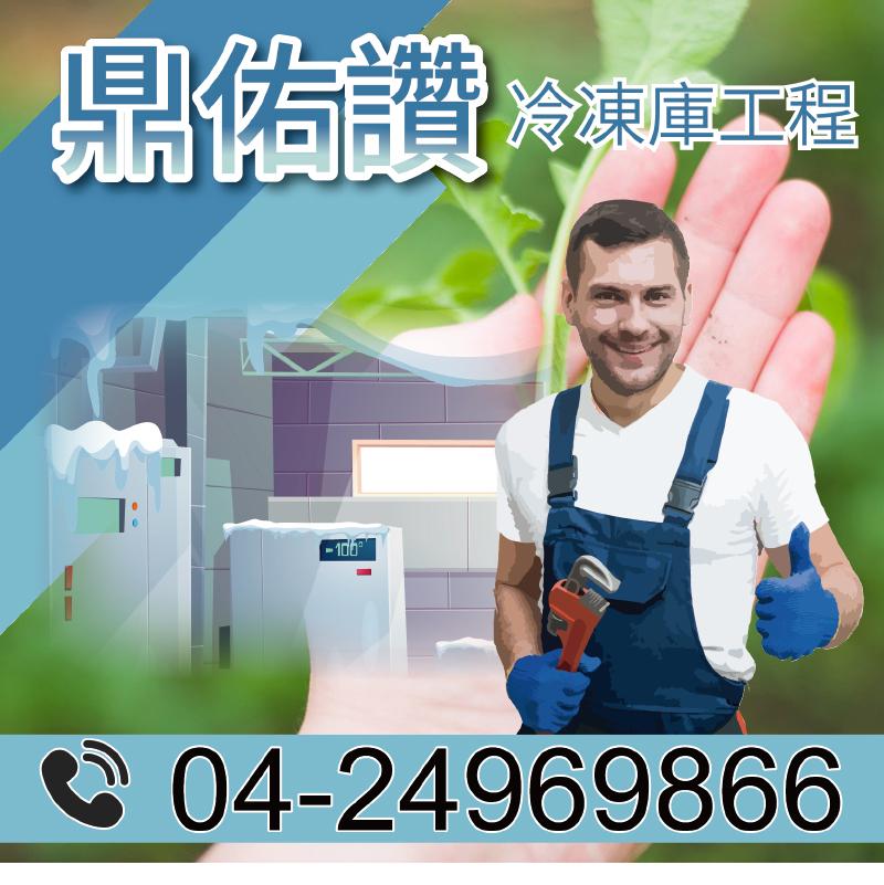 冷凍庫拆除|冷凍庫及冷藏庫的維護技巧2