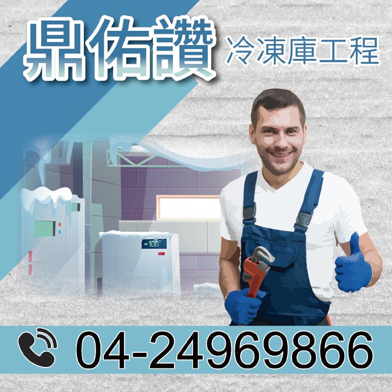 冷凍庫施工|低溫冷凍櫃