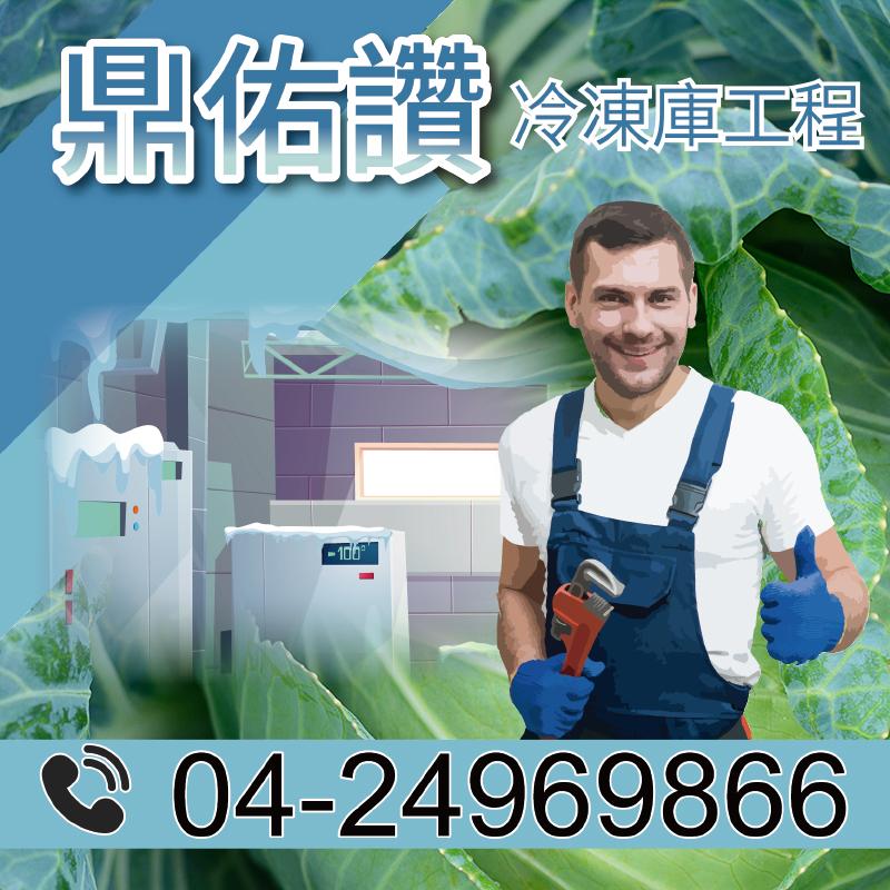 冷凍庫組裝|大型冷凍室及冷藏室