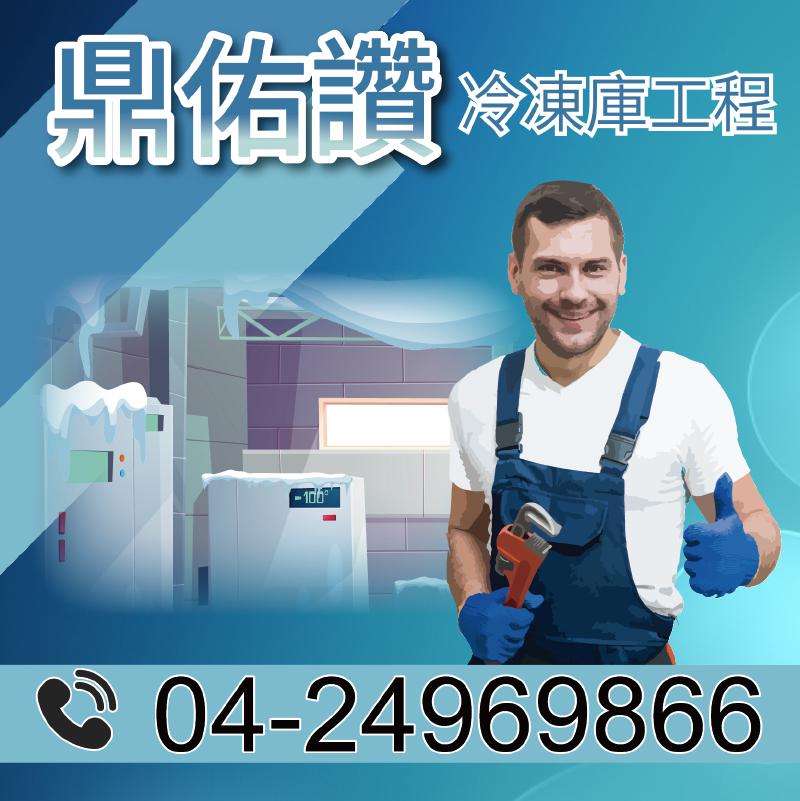 冷凍庫維修|大型冷凍庫