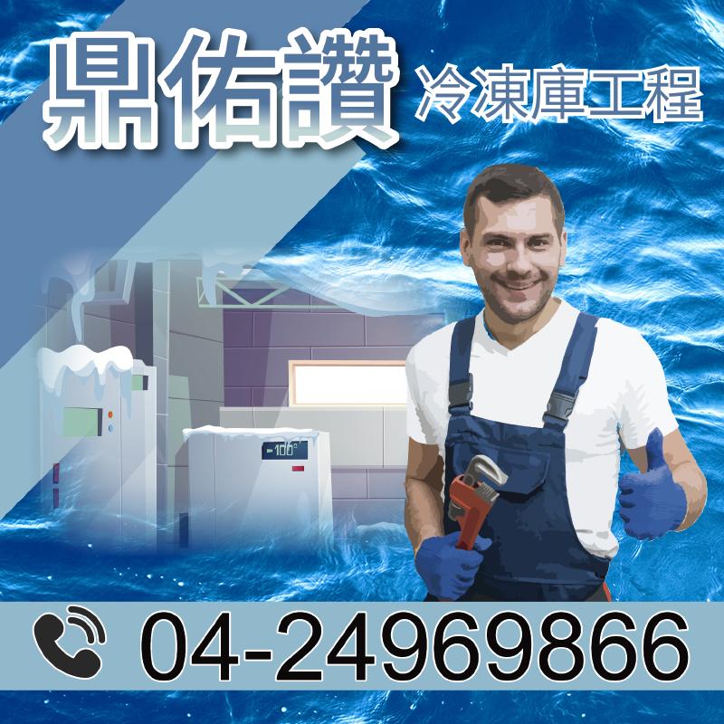 冷凍庫|工業用冷藏冷凍庫