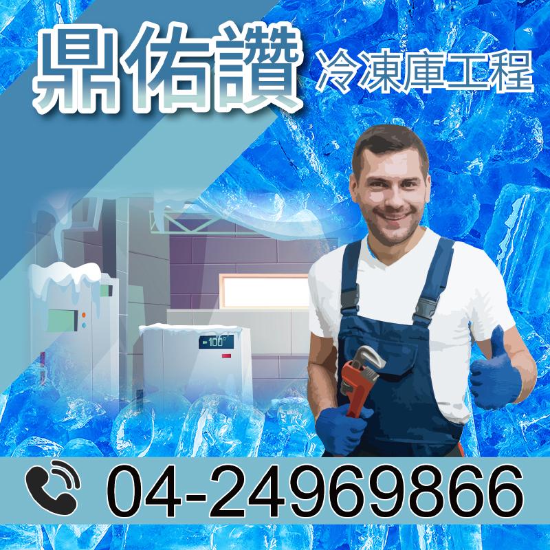 客製冷凍庫組裝|生物材料冷凍庫