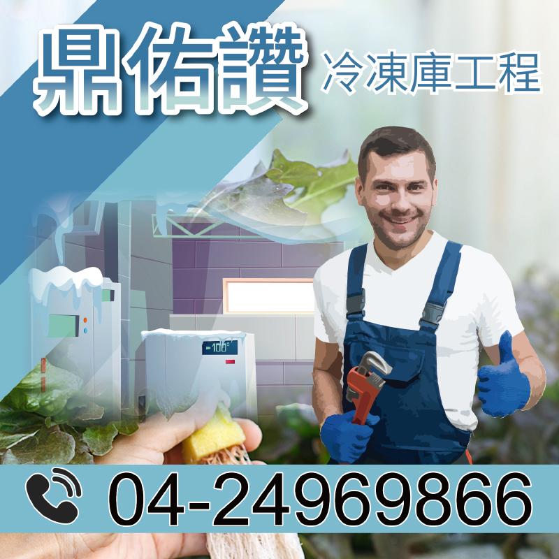 客製冷凍庫|安全儲存肉類溫度