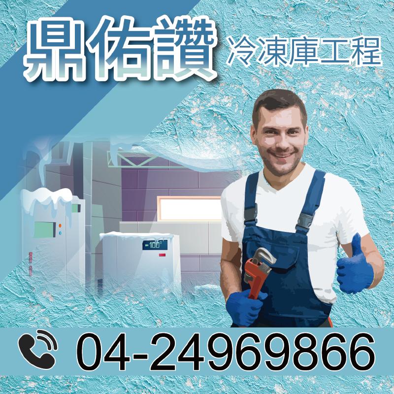 急速冷凍庫|冰淇淋冷凍庫