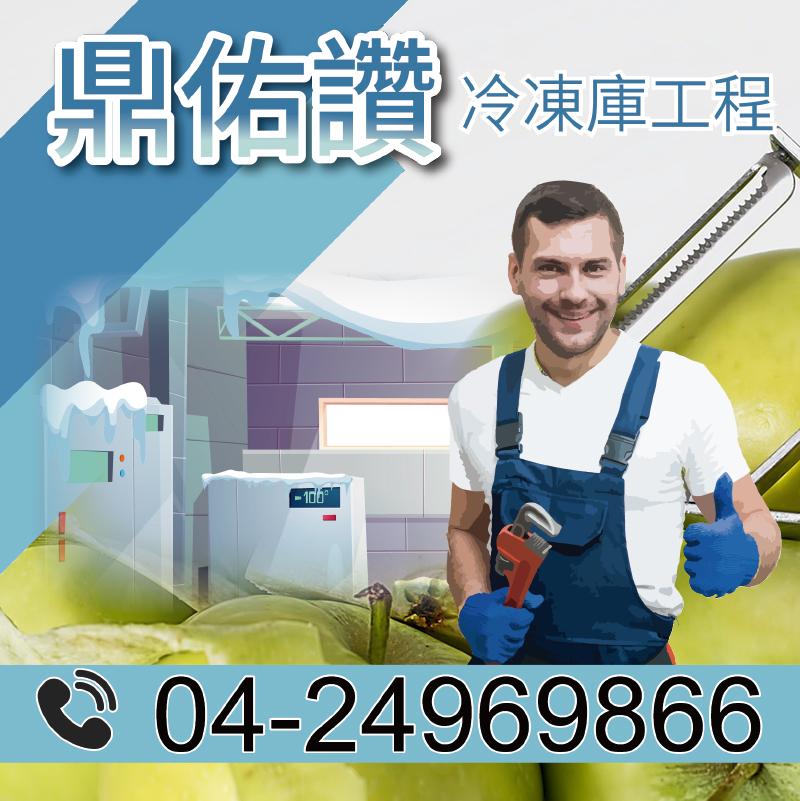組合式冷凍庫|冷凍庫的預防性維護