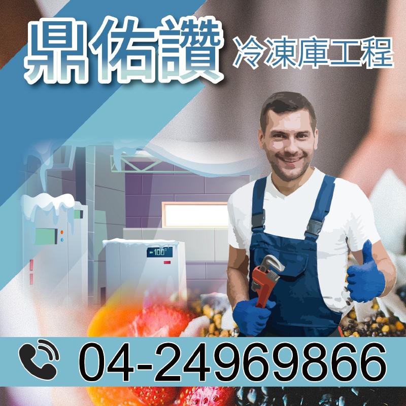 10坪冷凍工程價格|冷凍庫維護