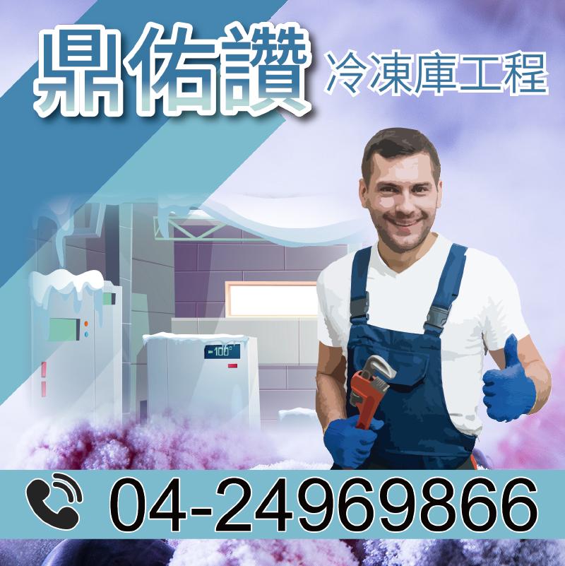 10坪冷凍庫|冷凍庫的維護保養2