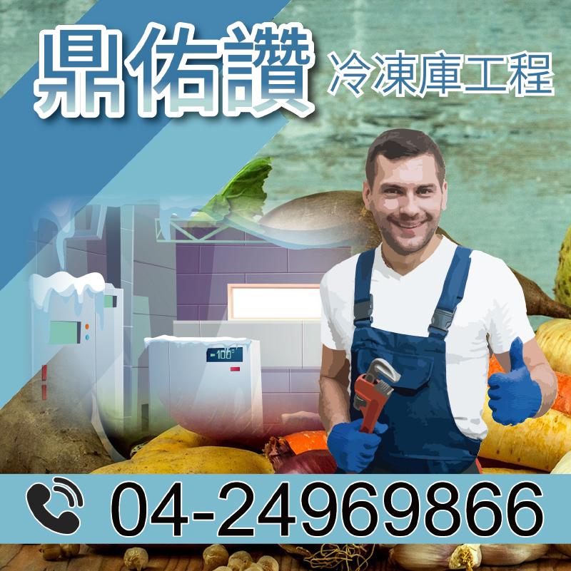 10坪冷藏工程價格|大型冷藏庫