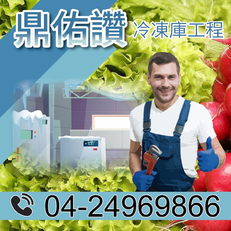 2坪冷凍工程|維護冷凍庫的步驟4