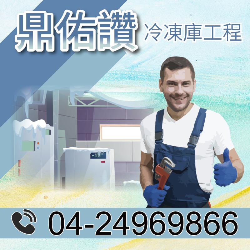 2坪冷凍庫|冷凍庫及冷藏庫的維護技巧