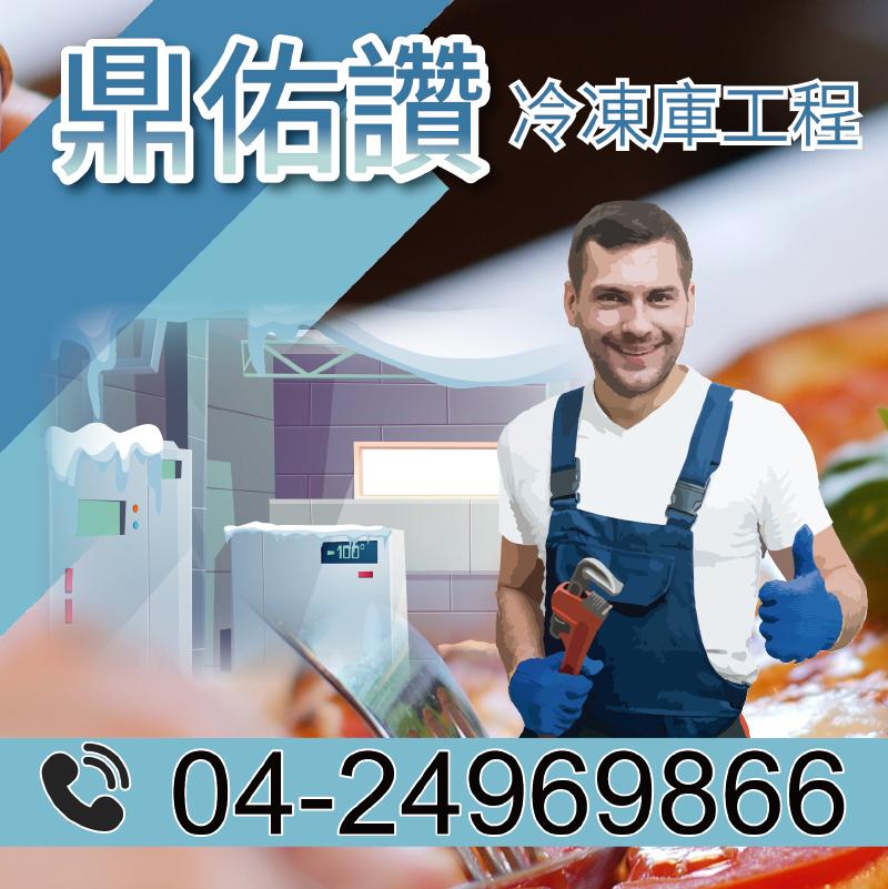 3坪冷凍庫價格|維護冷凍庫的步驟
