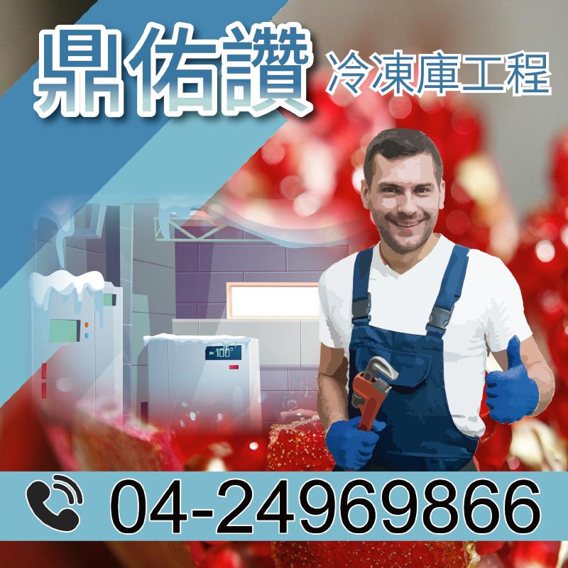 3坪冷凍庫|維護冷凍庫的步驟2