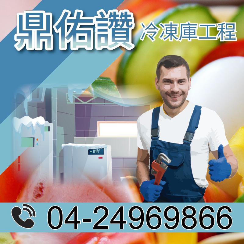 4坪冷凍工程價格|冷凍庫專業預防性維護技巧 3