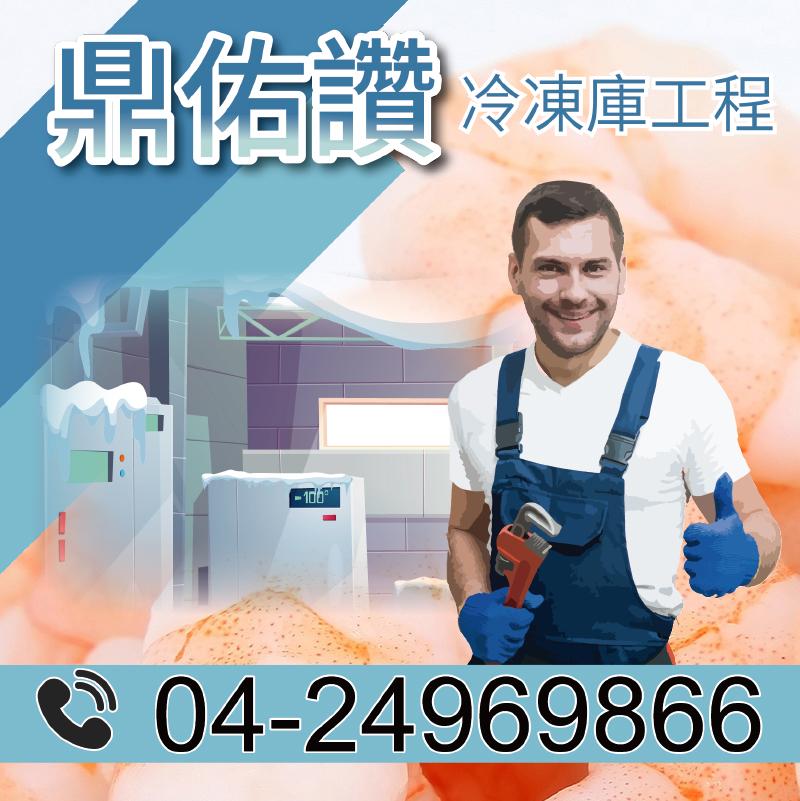 4坪冷凍工程|維護冷凍庫的步驟3