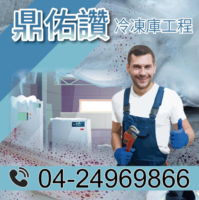 4坪冷凍庫價格|檢查維護冷凍庫2