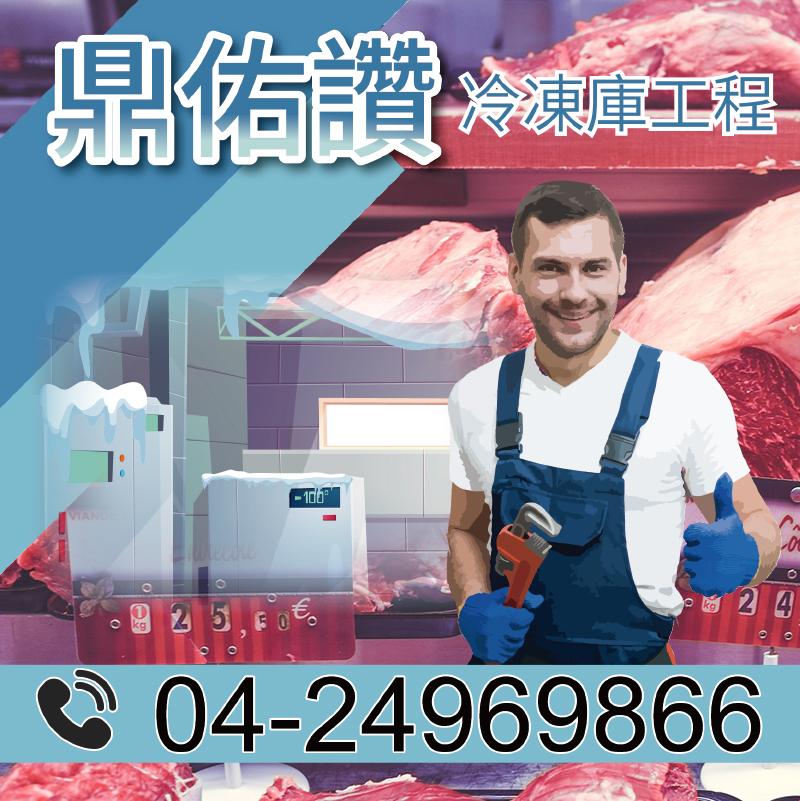 5坪冷凍工程價格|預防性維護冷凍庫2
