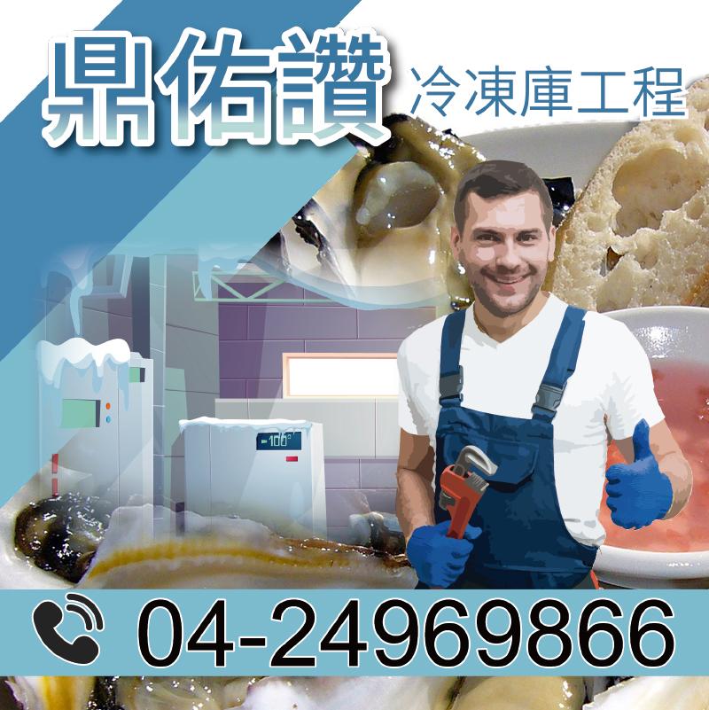 5坪冷凍庫價格|維護冷凍庫技巧2