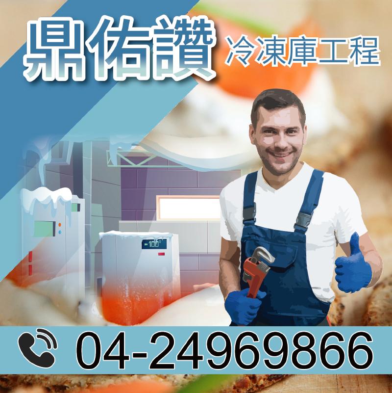 5坪冷凍庫|冷凍庫及冷藏庫的維護技巧3