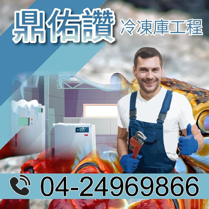 6坪冷凍工程價格|冷凍庫維修