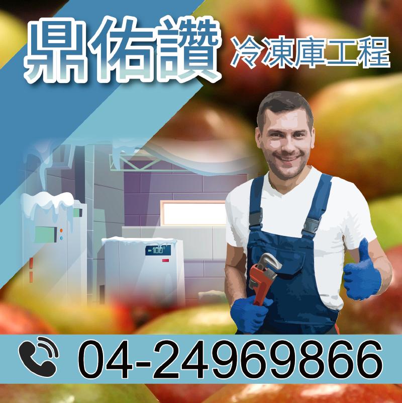 6坪冷凍庫價格|預防性維護冷凍庫