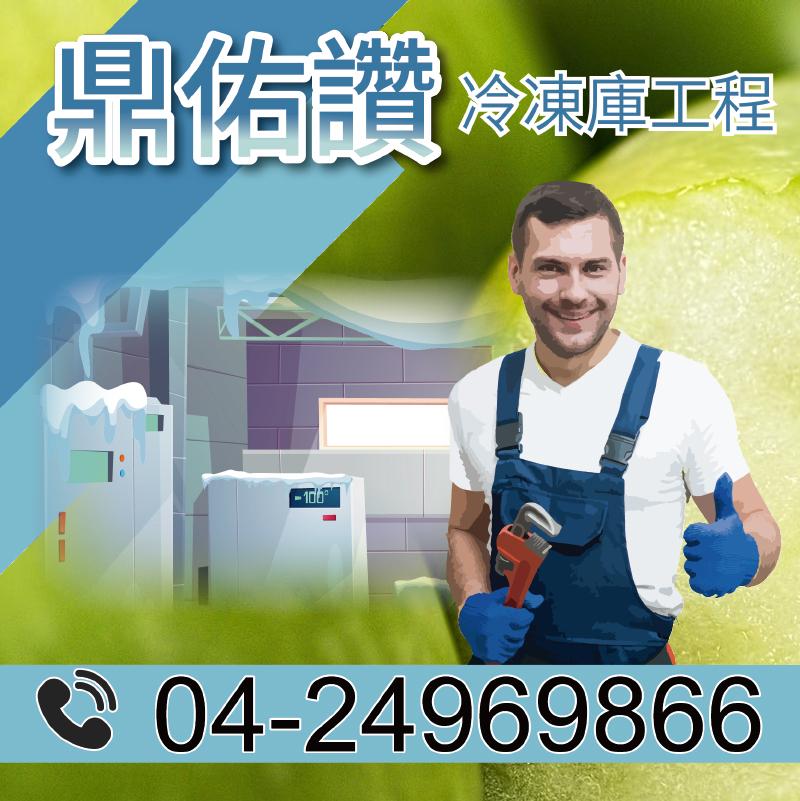 6坪冷凍庫|冷凍庫預防性維護2