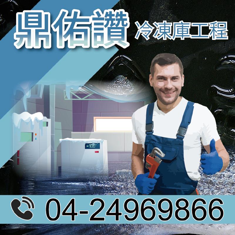 7坪冷凍工程價格|魚類冷凍溫度