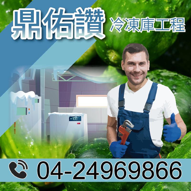 8坪冷凍工程價格|提高冷凍庫效率