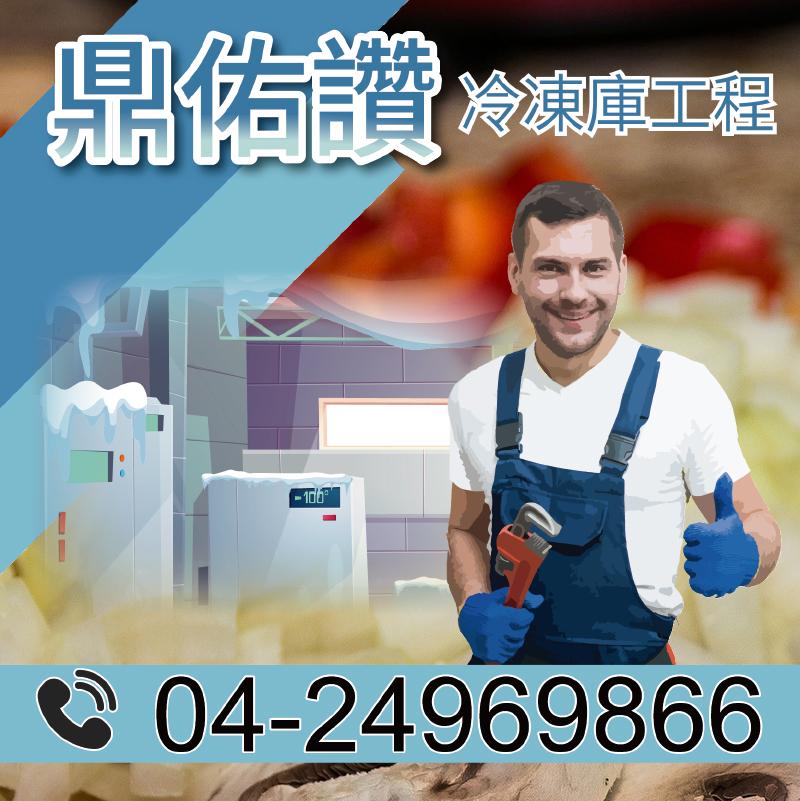 8坪冷凍庫價格|維護冷凍庫技巧