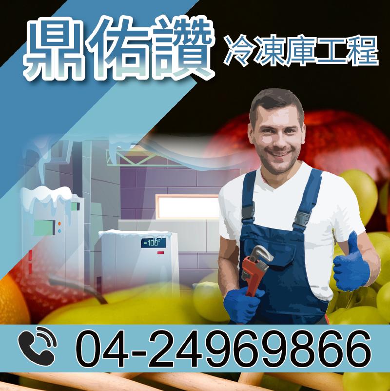 9坪冷凍工程價格|冷凍櫃的優點