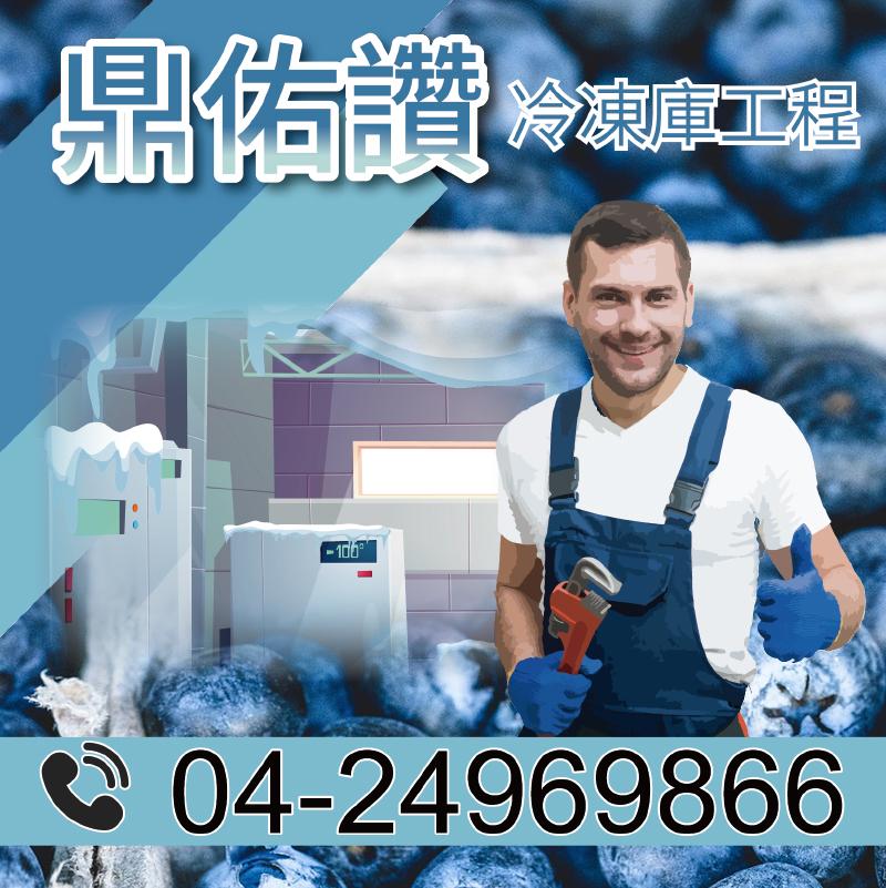 9坪冷凍庫價格|冷凍庫專業預防性維護技巧 2