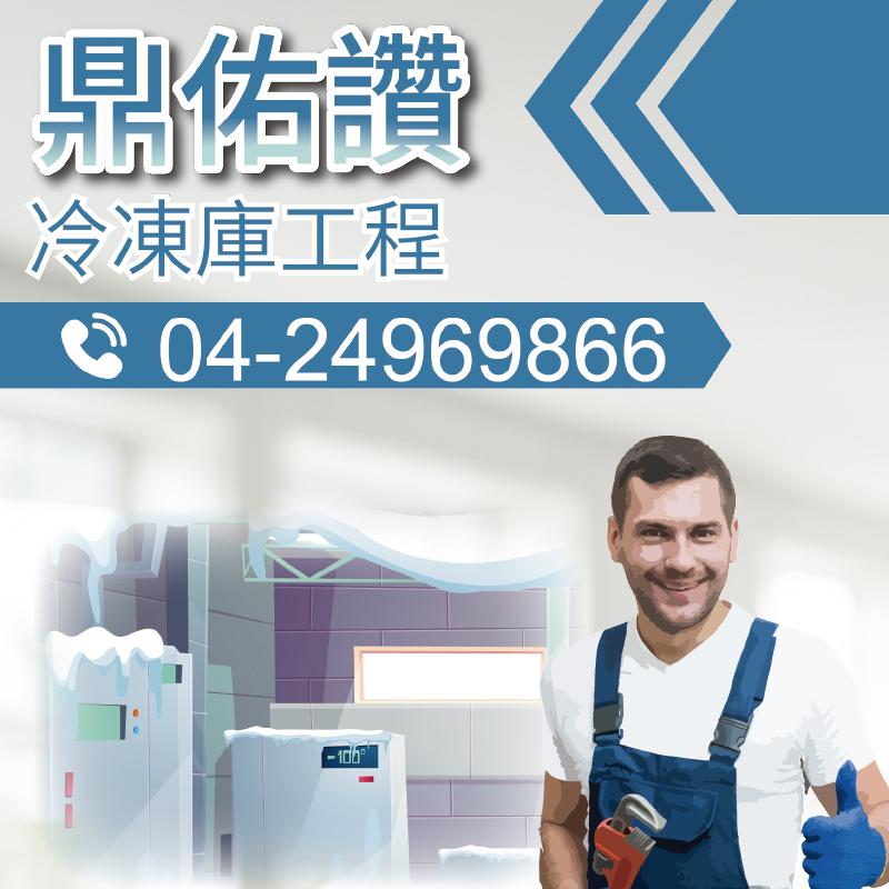 空調冷卻機更換|油冷卻器保護變壓器
