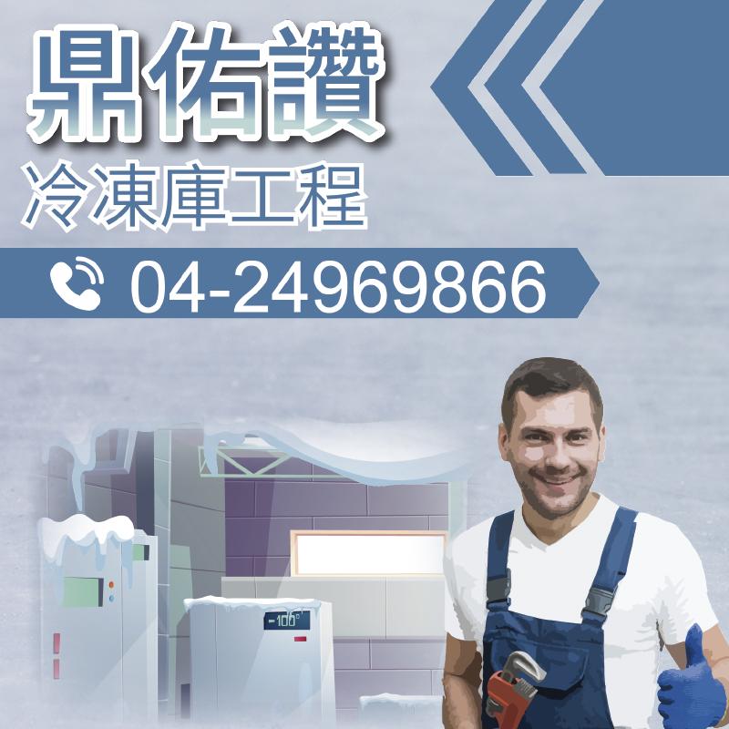 空調冷卻系統維修|油冷卻機-電子控制器