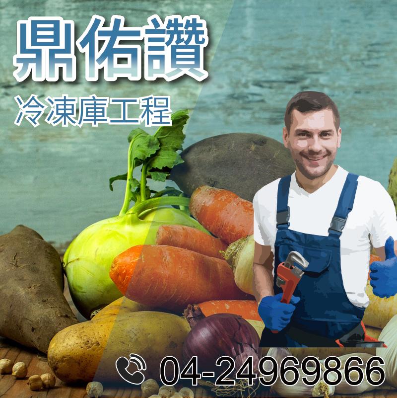 冷藏工程|蔬果冷藏室
