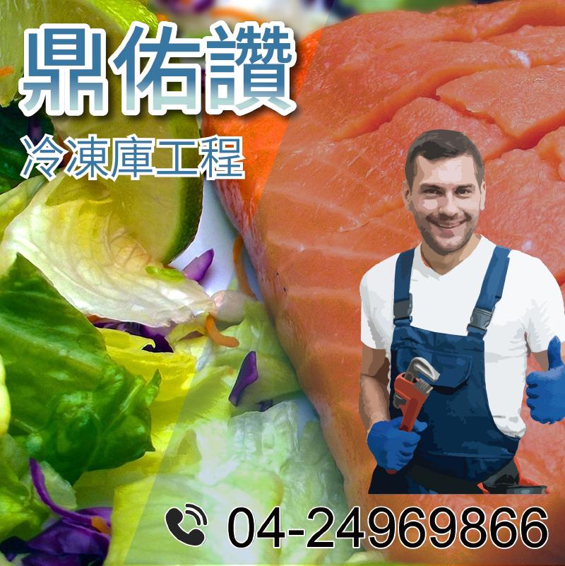 冷藏庫拆裝|儲存肉類冷藏溫度