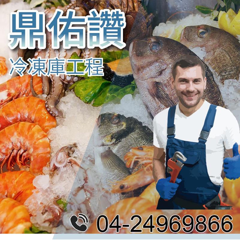 客製冷藏庫組裝|魚類儲藏冷藏室