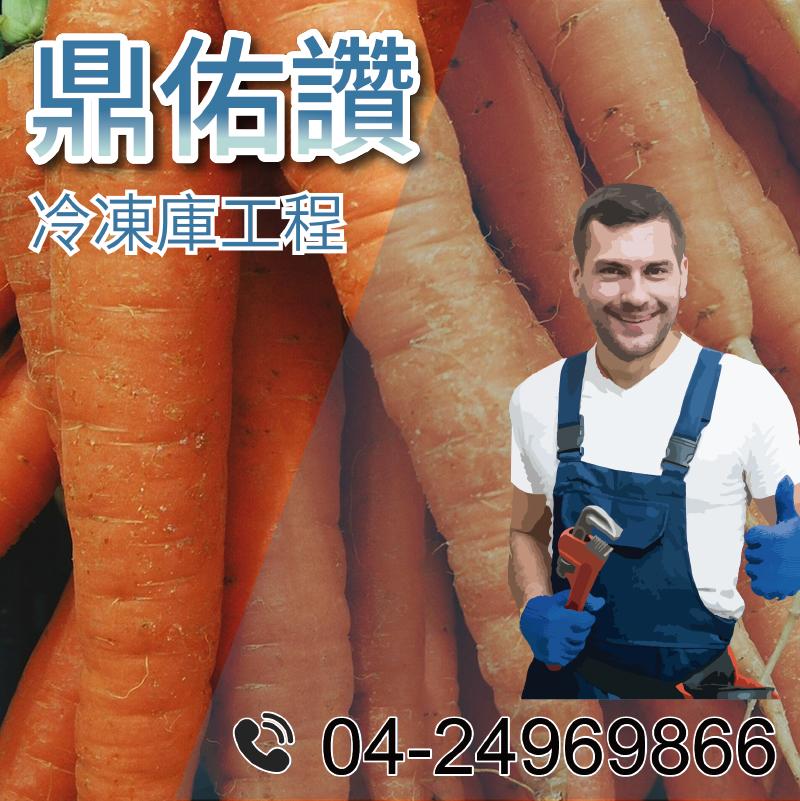 3坪冷藏工程價格|保存蔬菜水果冷藏室