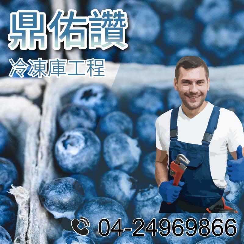 7坪冷藏工程價格|冷藏食品的溫度注意