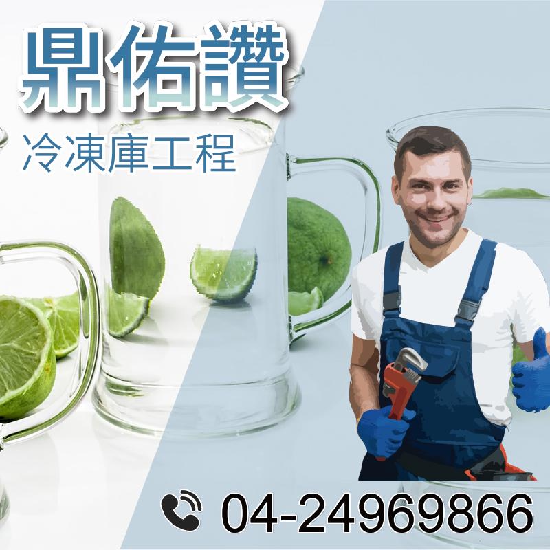 8坪冷藏工程價格|冷藏室儲存條件