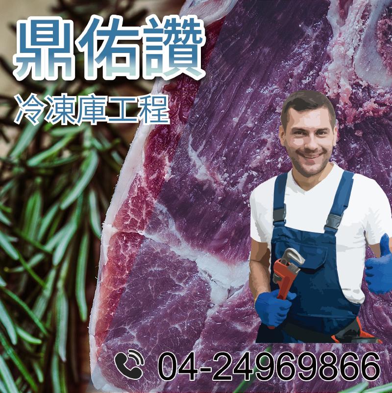 9坪冷藏庫價格|肉類冷藏溫度